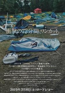 ウトヤ島、7月22日P3.jpg