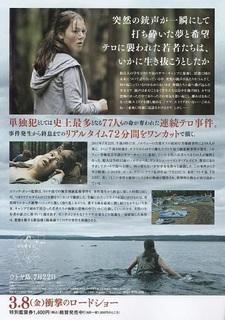 ウトヤ島、7月22日P4.jpg