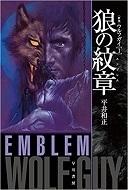 ウルフガイ1狼の紋章新版.jpg