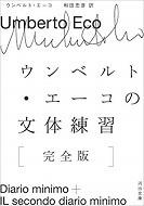 ウンベルト・エーコの文体練習【完全版】.jpg