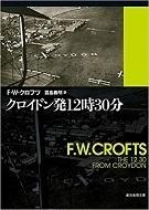 クロイドン発12時30分【新訳版】.jpg