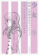 セバスチャン4少女2.jpg