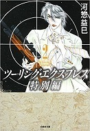 ツーリング・エクスプレス特別編2.jpg