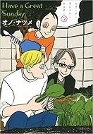 ハブアグレートサンデイ3.jpg