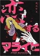 パタリロ!ベスト恋するマライヒ.jpg