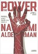 パワー ナオミ・オルダーマン.jpg