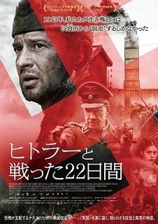 ヒトラーと闘った22日間P.jpg