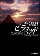 ピラミッド ヘニング・マンケル.jpg