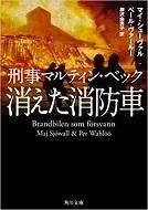 マルティン・ベック消えた消防車.jpg
