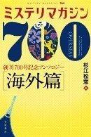 ミステリマガジン700海外編.jpg