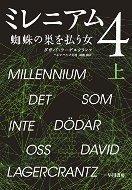 ミレニアム4−1.jpg