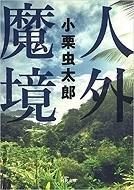 人外魔境文庫.jpg