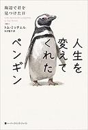 人生を変えてくれたペンギン.jpg
