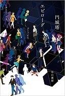 円城塔 エピローグ.jpg