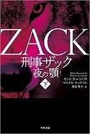 刑事ザック夜の顎2.jpg