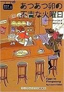 卵料理のカフェ1あつあつ卵の不吉な火曜日.jpg