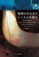 地球の中心までトンネルを掘る(海外文学セレクション).jpg