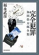 完全犯罪加田怜太郎全集.jpg