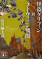 怪盗グリフィン対ラトウィッジ機関.jpg