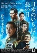 日本のいちばん長い日P1.jpg