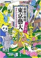 最後の秘境 東京藝大.jpg