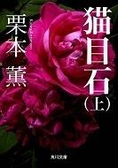 猫目石1角川文庫.jpg