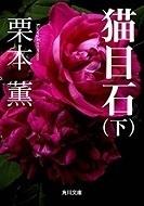猫目石2角川文庫版.jpg