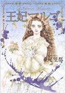 王妃マルゴ05.jpg