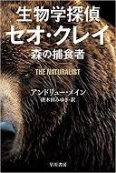 生物学探偵セオ・クレイ 森の捕食者.jpg