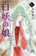 白妖の娘1.jpg