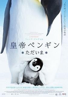 皇帝ペンギンただいまP.jpg