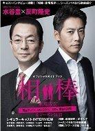 相棒劇場版4オフィシャルガイドブック.jpg
