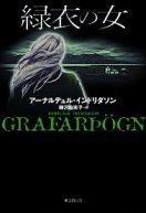 緑衣の女.jpg
