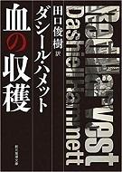 血の収穫【新訳版】.jpg
