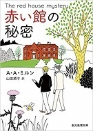 赤い館の秘密【新訳版】.jpg
