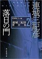 連城三紀彦傑作集2落日の門.jpg