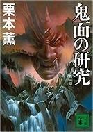 鬼面の研究新装版.jpg