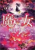 魔女 樋口有介.jpg