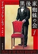 黒後家蜘蛛の会1文庫新版.jpg