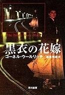 黒衣の花嫁 コーネル・ウーリッチ.jpg