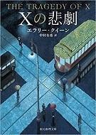 Xの悲劇 創元新訳版.jpg