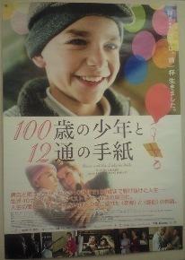 100歳の少年とポスター.JPG