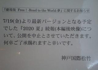 20190719京アニ表示.JPG