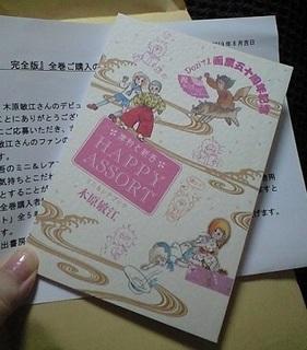 20190830摩利と新吾全プレ2.JPG