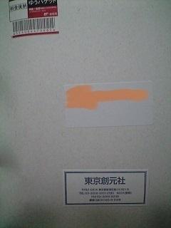 20191003東京創元社文庫60周年プレゼント1.JPG
