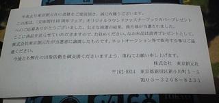 20191003東京創元社文庫60周年プレゼント3.JPG