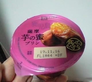 20191115芋の蜜プリン.JPG
