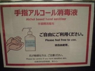 20200207アルコール消毒のお知らせ.JPG