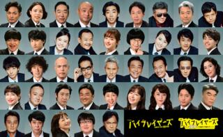 20201127バイプレイヤーズ映画化告知2.png
