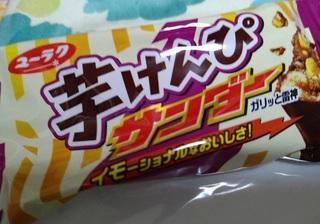 20210106ブラックサンダー芋けんぴ味2.JPG
